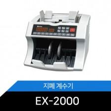 [메리트] EX-2000