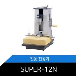 [메리트] SUPER-12N