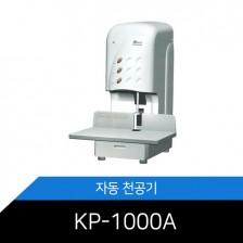 [메리트] KP-1000A