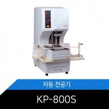 [가평테크] KP-800S