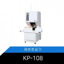 [메리트] KP-108/자동제본천공기