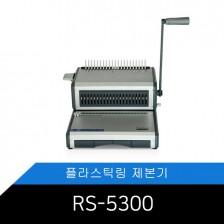 [Probind RS-5300] 카피어랜드 플라스틱링제본기