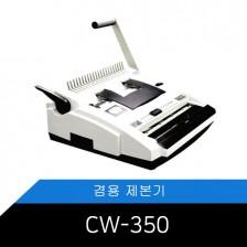 [DSB] CW-350/플라스틱 와이어겸용 ★제본표지200+링200개 증정!★