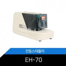 [메리트] EH-70 / 전동스테플러