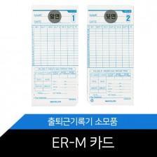 출퇴근기록기카드 ER-M 카드 1권 100장
