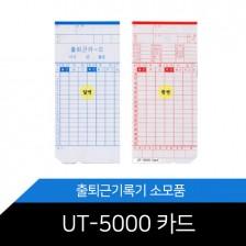 출퇴근기록기카드 UT-5000카드 (1권/100장)