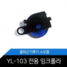 YL-103 잉크로라