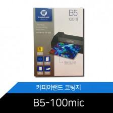 [카피어랜드] 코팅지-B5 (100mic)