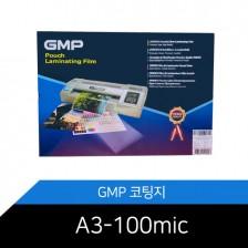 [GMP] 코팅지-A3 (100mic)