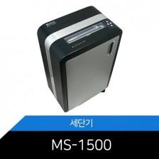 [MS-1500]메리트 문서세단기/인체접촉시 자동정지/20분연속사용