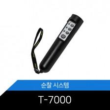 [KPS 디지탈 순찰 시스템] ★T-7000★