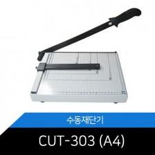 [A4재단기] CUT-303스틸