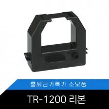 출퇴근기록기 TR-1200 리본