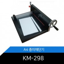KM-298/A4 종이 재단기