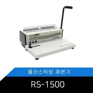 [Probind RS-1500]카피어랜드 플라스틱링제본기