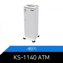 문서세단기 KS-1140ATM