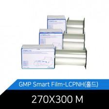 GMP Smart Pack Film 2롤 [LCPNH(홀드)270×300]