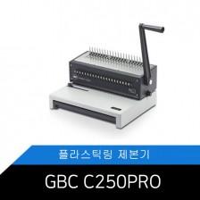[GBC C250PRO] 링 제본기