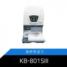 [가평테크] KB-801SⅢ /2공 자동제본천공기