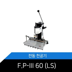 [SPC] FP-III 60/LS/전동천공기/1공천공/저소음/천공간격 자동세팅★