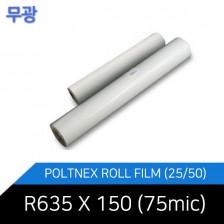 PERFEX MATT 75mic (25/50) R635*150/롤필름 무광