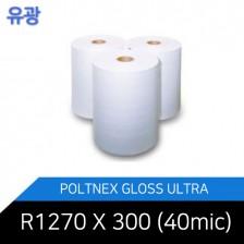 Polynex Gloss Ultra 40mic R1270*300/폴리넥스 울트라필름 유광