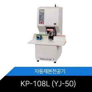 [메리트] KP-108L (YJ-50) 자동제본천공기