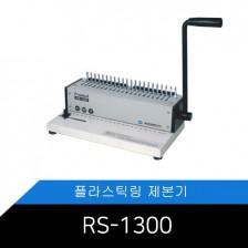 [Probind RS-1300]★New★카피어랜드 플라스틱링 제본기