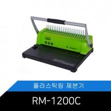 [RM-1200C]카피어랜드 플라스틱링 컬러제본기