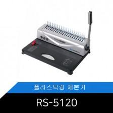[Probind RS-5120] 카피어랜드 플라스틱링제본기