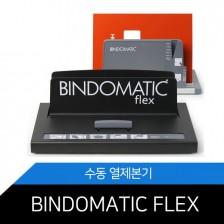 신상품! [수동열제본기]BINDOMATIC FLEX 바인도매틱 최대A3까지 가능한 수동열제본기