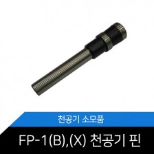 [F.P-I(B)] [F.P-I(X)] 겸용 천공기 핀~