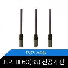 F.P-III 60/BS (T) 천공기 핀