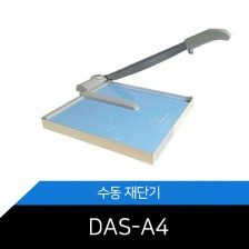 A4재단기 DAS-A4