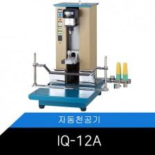 IQ-12A / 제본형 자동천공기/12CM 자동천공/열접착식제본/레이저포인트/제본기/천공기