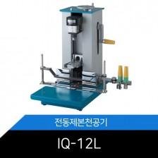 IQ-12L / 전동제본천공기/12CM천공/레이저포인트 적용으로 천공위치 확인편리/제본기/천공기