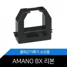 AMANO BX-1500/1600 리본 카트리지