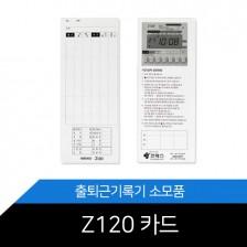 출퇴근기록기 카드 Z-120/Z120 카드 / 1권 50매