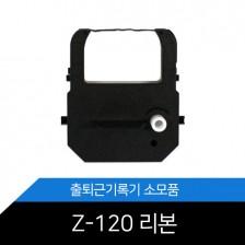 Z-120 리본 카트리지/1개