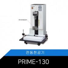 [PRIME-130N]제본천공기/꽈배기드릴방식/자동분진흡입장치