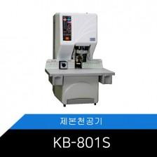 KB-801S 자동제본천공기 관공서多