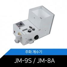 [중고]동전 주화 계수기 / JM-9S 10원 신주화 계수기능 추가!
