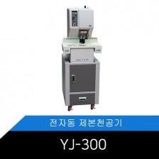메리트 테이블 일체형 전자동 제본천공기 YJ-300