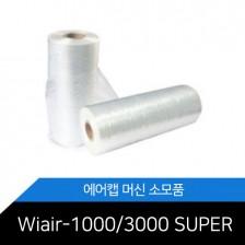 AIR SUPER (400mmX320m) / WIAIR-1000/3000 전용 롤필름