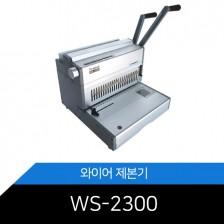 수동와이어제본기/2:1/23홀천공/Probind WS-2300