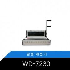 2:1/3:1/와이어링/겸용제본기/Probind WD-7230