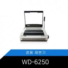 2:1/3:1/와이어링/겸용제본기/Probind WD-6250
