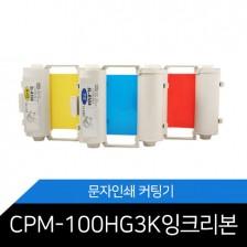 잉크리본(PM-100A, CPM-100A, CPM-100HC사용)
