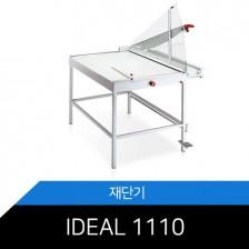 독일명품/재단기/IDEAL-1110/작두형/스탠드/재단기