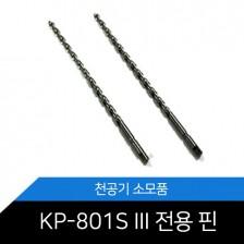 KP-801SIII (KP-801S3) 전용 핀